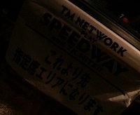 TMNetwork「SPEEDWAYandTKHITS」