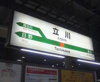 立川着きました〜(^-^)/