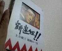 土方歳三最期の一日を発見!BOOK OFF吉祥寺店