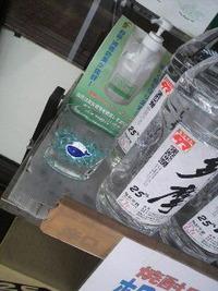 くじらロード商店会のくじら8 …酒屋さんの軒先にも!
