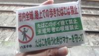 八王子市内全域、路上での歩き煙草禁止