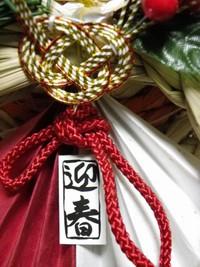 八王子の初詣 七福神巡り(八福神) 地図あり 2013/12/30 18:00:00