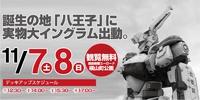 八王子をポップカルチャーに染めるイベント「8はちアソビ」 2015/11/02 17:48:00
