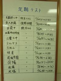 期末テスト対策(今週のリトレ)