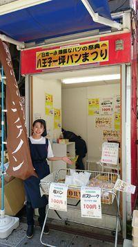 「ゴンファノン」日本一小規模なパンまつり4日目