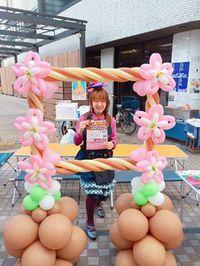 W2018 『バルーンアーティスト★Chisato』はちおうじハッピーホワイトデー