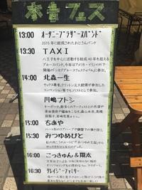 中町公園ライブ3日目 2018/05/05 11:19:15