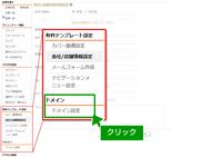 ドメイン設定 について 2015/12/17 19:20:00