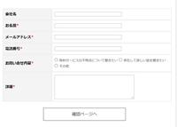 お問合せフォーム作成 について 2015/12/17 19:30:00