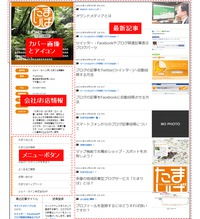 ナビゲーションメニュー設定について 2015/12/17 19:50:00
