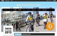 好天下のもとに開催された東京シティサイクリング2013