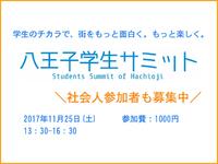学生と地域をつなぐ!「八王子学生サミット」11/25(土)開催、社会人参加者も募集中
