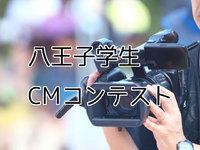 学生の視点で魅力発信!八王子学生CMコンテスト、9/9に事前説明会・交流会を開催