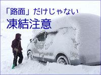 大雪・寒波!凍結注意は路面だけじゃない…「水が出ない」「お湯が出ない」家庭が続出