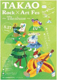 【チケットプレゼント】TAKAO Rock × Art Fes 2016/08/21 09:00:00