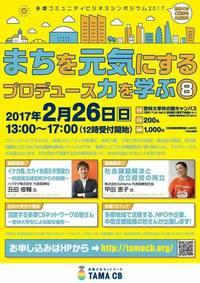 本日開催!多摩コミュニティビジネスシンポジウム2017、実況レポートします! 2017/02/26 08:37:35