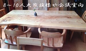 栃材一枚板大テーブル
