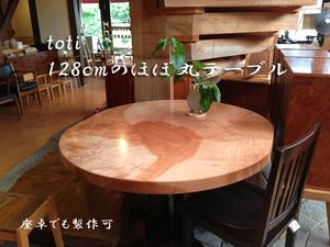 栃材一枚板大丸テーブル
