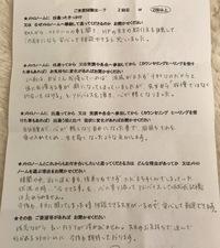 【メトロノーム ご感想11 】 2018/03/27 21:42:49