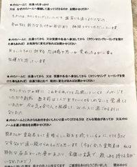 【メトロノーム ご感想14】 2018/04/18 22:02:29