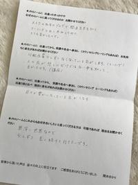 【メトロノーム ご感想】 2018/03/06 18:21:12