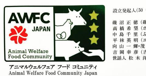 家畜福祉アニマルウエルフェアコミュニティが発足しました。