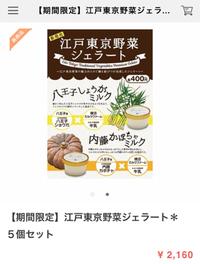 【江戸東京野菜ジェラート、ネット販売開始!】