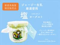 【催事出店のお知らせ】新宿高島屋 9/14〜19