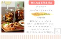【 催事出店のお知らせ@横浜高島屋 】