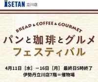 【催事出店のお知らせ】4/11〜16 立川伊勢丹