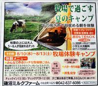 【牧場キャンプ】八王子の磯沼ミルクファームで8/10~13 2016/08/09 21:30:00
