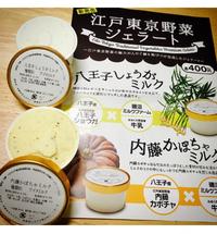 【江戸東京野菜×磯沼ミルクファーム】限定ジェラート販売開始♪