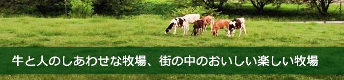 牛と人のしあわせな牧場、街の中のおいしい牧場
