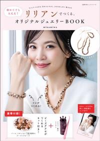 minamiwa監修本第二弾「リリアンでつくる、オリジナルジュエリーBOOK」発売開始!