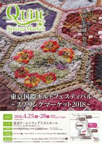 4月25日(水)~28日(土)東京国際キルトフェスティバル~スプリングマーケット2018~