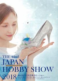 4月26日(木)~28日(土)第42回 日本ホビーショー@東京ビッグサイト