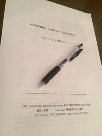 8月23日(木)はハンドメイド運営セミナー「minamiwaニットカフェラボラトリー」開催