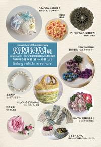 「KIRAKIRA展」開催します@南青山 5月14日(月)~19日(土)