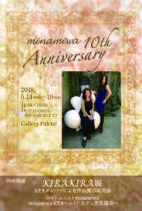 minamiwa 10th Anniversary 「minamiwa展」開催します!5月14日~19日@南青山