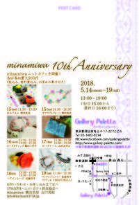 保存版・5~6月のminamiwaハンドメイドイベント・ワークショップ情報