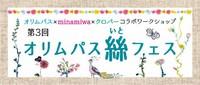 第3回「絲フェス」参加者募集開始! オリムパス製絲(株)+クロバー(株)+minamiwaコラボイベント