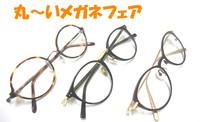 昭島市・拝島駅すぐ、宮川メガネで「丸~い眼鏡」フェア開催中!1/31まで
