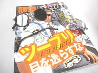 眼鏡Begin・vol.21