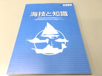 船舶免許更新と視力