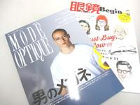6月の定休日(木)とメガネ雑誌