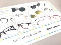 MASUNAGAの秋色な新色