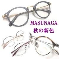 MASUNAGA 秋の新色