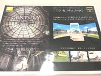 ニコン遠近両用レンズの新製品『センチュリーAI』