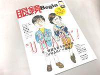 眼鏡Begin Vol.23