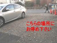 駐車場に関する重要なお知らせ